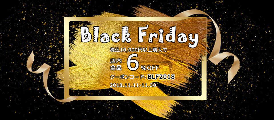 2018 Black Friday