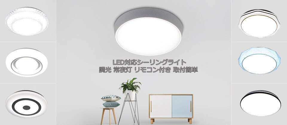 LED Flush Mount